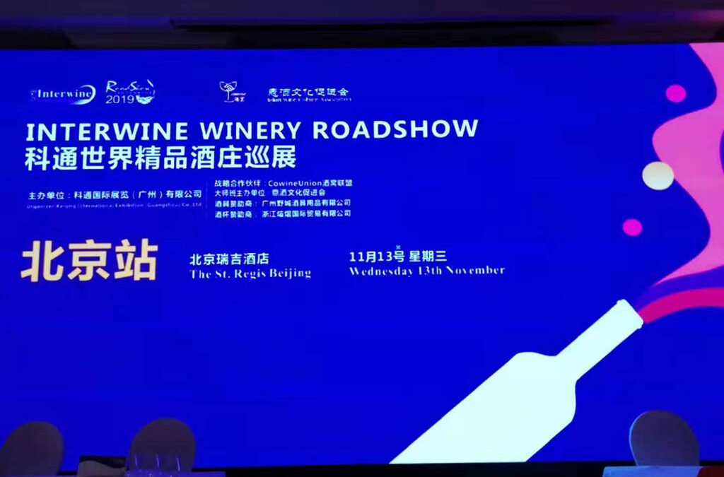 Presenti all'Interwine roadshow di Shenzhen, Xiamen, Beijing e Shanghai